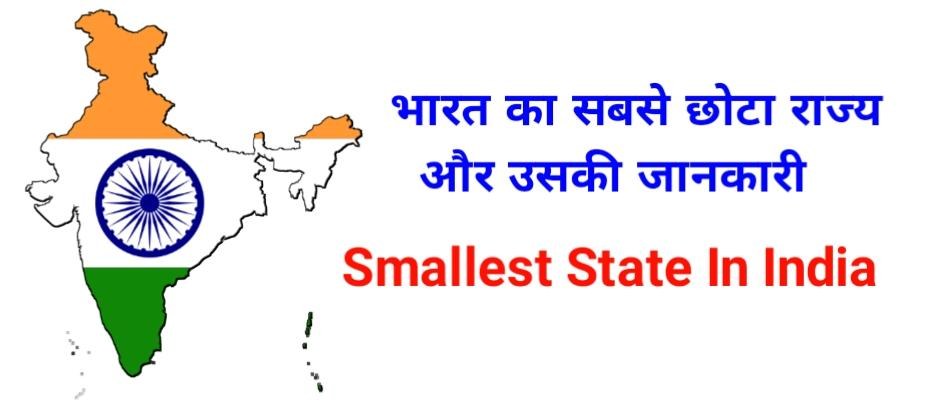 Smallest State In India